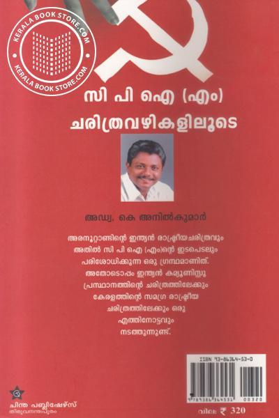 back image of C P I -M- Charitravazhikaliloode