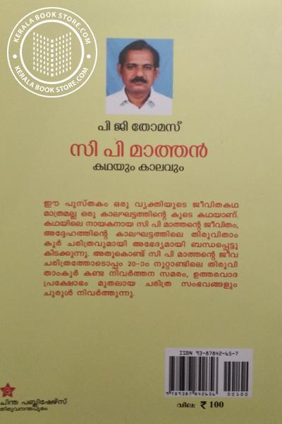 back image of C P Mathan Kathayum Kalavum