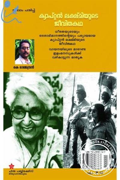 back image of Captian Lekshmiyude Jeevitha Katha