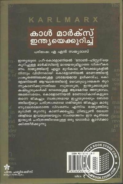 back image of Carl MarxIndiaye Kurichu