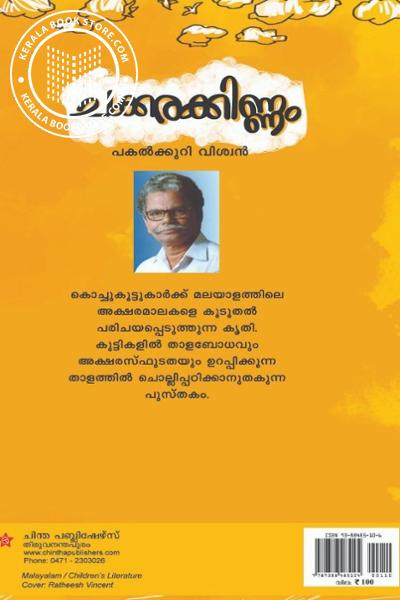 back image of ചക്കരക്കിണ്ണം