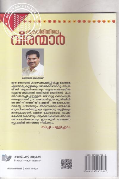back image of Chakragiriyile Veeranmar