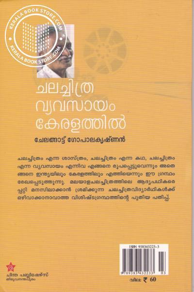 back image of ചലചിത്ര വ്യവസായം കേരളത്തില്