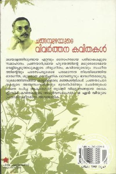 back image of Changampuzhayude Vivarthana Kavithakal