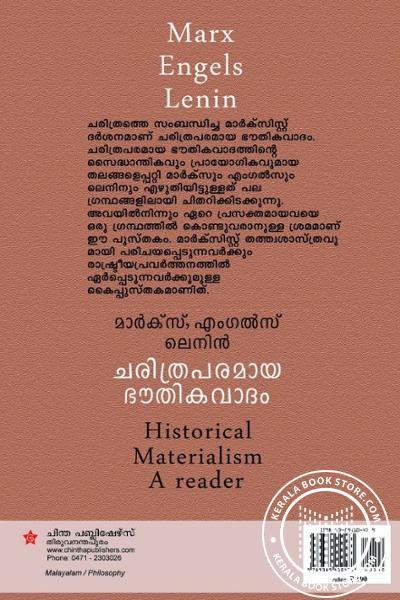 back image of ചരിത്രപരമായ ഭൗതികവാദം