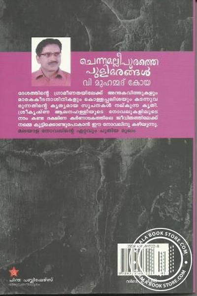 back image of ചെന്നമല്ലീപുരത്തെ പുളിമരങ്ങള്