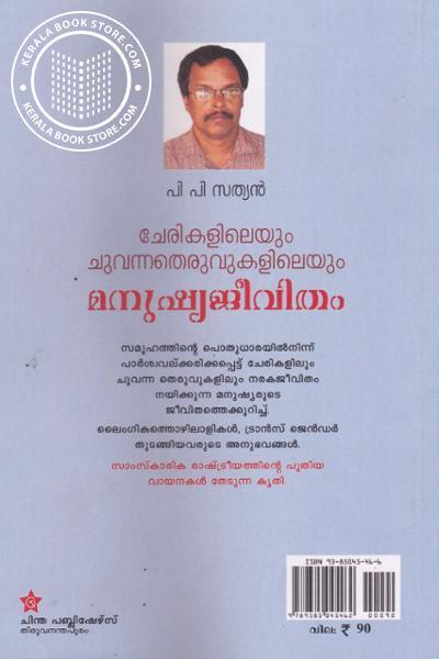back image of Cherikalileyum ChuvannaTheruvukalileyum Manushya Jeevitham