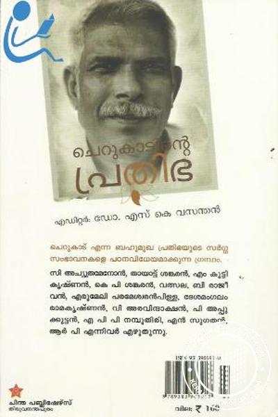 back image of ചെറുകാടിന്റെ പ്രതിഭ