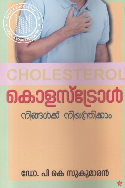back image of Cholesterol Ningalkku Niyanthrikkam