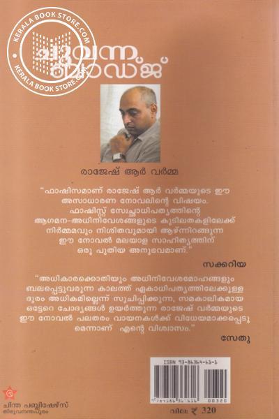 back image of Chuvanna Badge