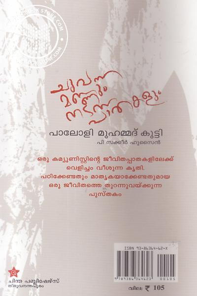 back image of Chuvanna Mannum Nadanna Pathakalum