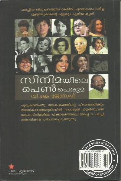 back image of Cinemayile Penperuma