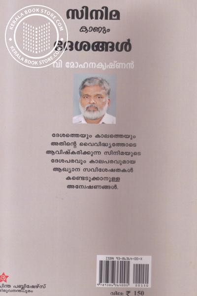 back image of Cinima Kanum Deshangal