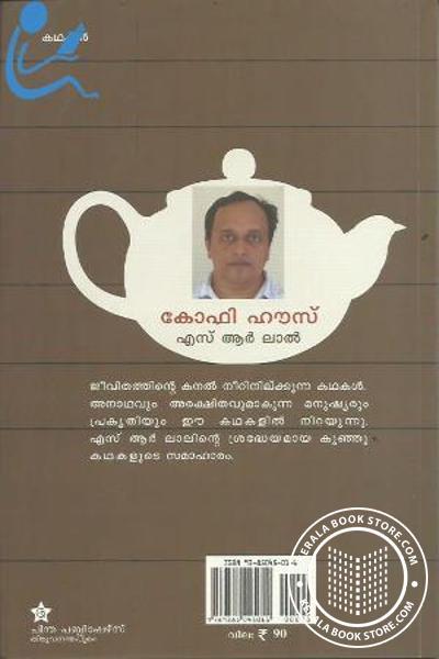 back image of കോഫി ഹൗസ്