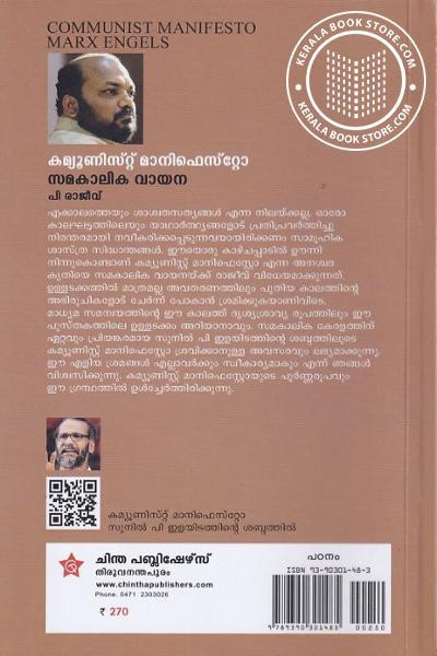 back image of കമ്യൂണിസ്റ്റ് മാനിഫെസ്റ്റോ സമകാലിക വായന