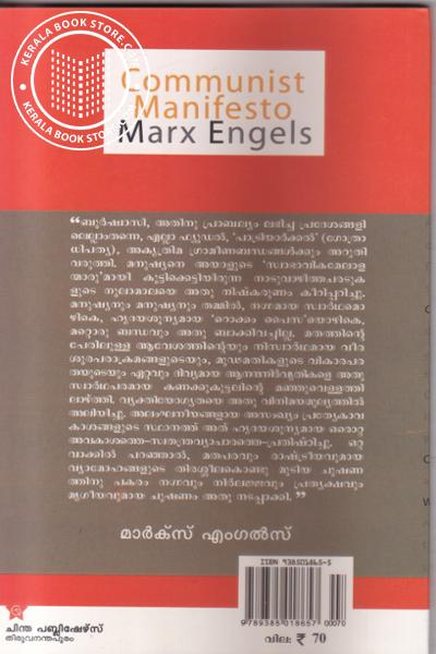 back image of കമ്യൂണിസ്റ്റ് മാനിഫെസ്റ്റോ