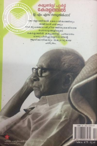 back image of Communist Party Keralathil