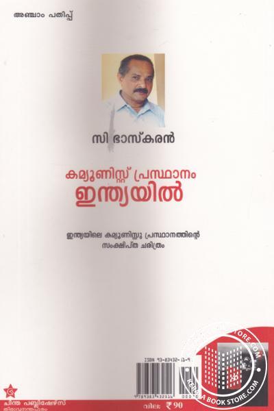 back image of Communist Prasthanam Indiayil