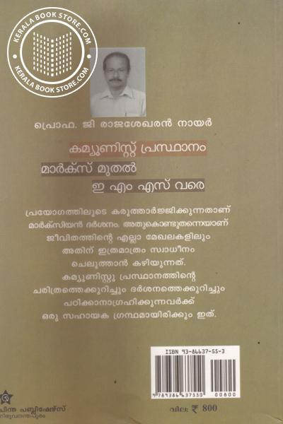 back image of Communist Prasthanam Max Muthal E M S Vare