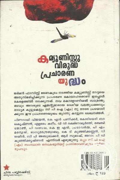 back image of CommunistVirudha Pracharana Yudham