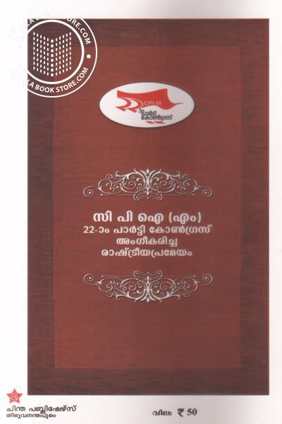 back image of സി പി ഐ -എം- 22 പാര്ട്ടി കോണ്ഗ്രസ്സ് അംഗീകരിച്ച രാഷ്ട്രീയ പ്രമേയം