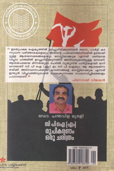 back image of CPI-M- Roopikaranam Oru Charitram