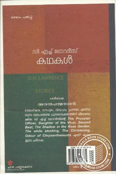 back image of ഡി എച്ച് ലോറന്സ് കഥകള്