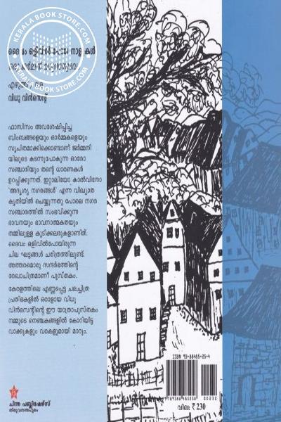 back image of Daivam Olivil Poya Nalukal Oru German Yatranubhavam
