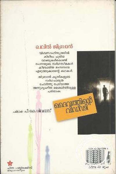 back image of Daivathinte Viddy