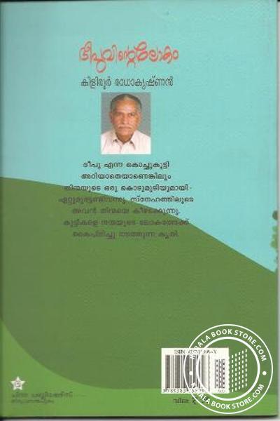 back image of Deepuvinte Lokam