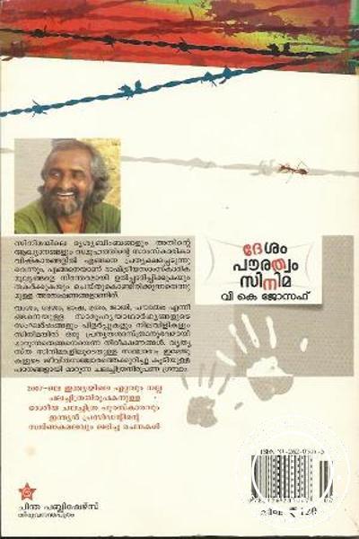 back image of Desam Paurathvam Cinema