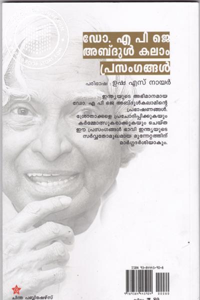 back image of ഡോ എ പി ജെ അബ്ദുള് കലാം പ്രസംഗങ്ങള്