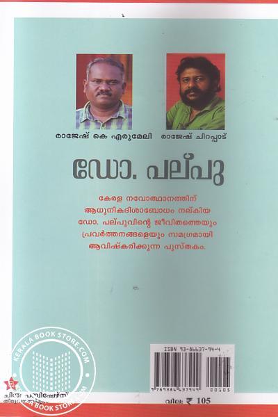 back image of ഡോ പല്പു