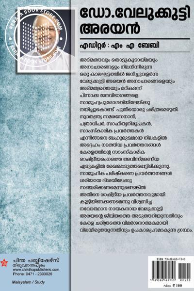 back image of Dr Velukutty Arayan