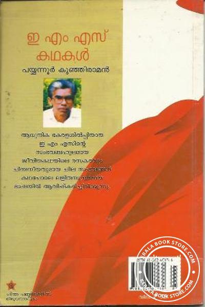back image of ഇ എം എസ് കഥകള്