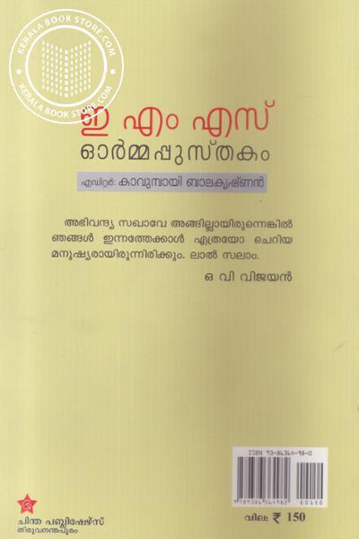 back image of E M S Orma Pushthakam