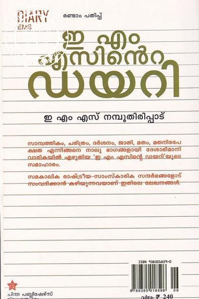back image of ഇ എം എസിന്റെ ഡയറി