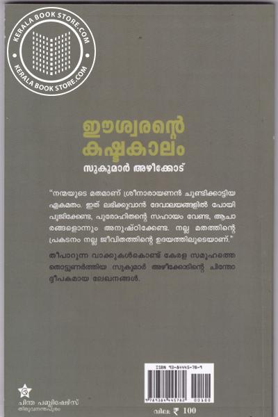 back image of Easwarante Kashtakalam