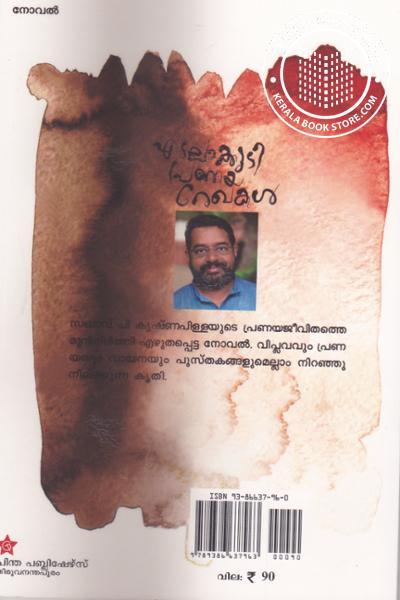 back image of Edalakkudi Pranayarekhakal