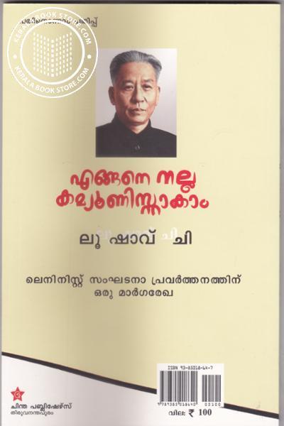 back image of Egane Nalla Communittakkam