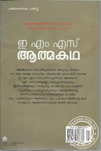 back image of ഇ എം എസ് ആത്മകഥ