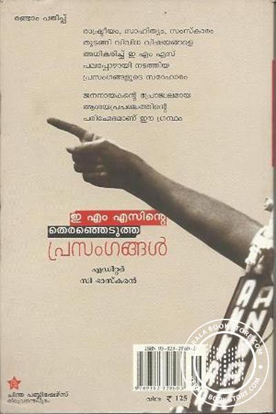 back image of ഇ എം എസിന്റ തെരെഞെടുത്ത പ്രസംഗങ്ങള്