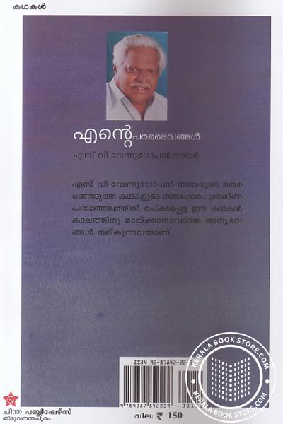 back image of Ende Paradaivangal