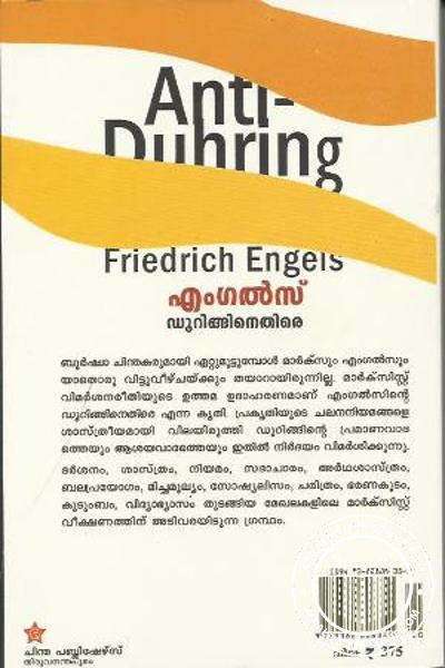 back image of Engales Duhringinethire