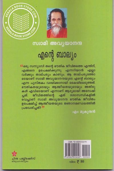 back image of Ente Balyam