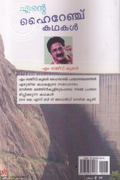 back image of Ente Hirange Kadhakal