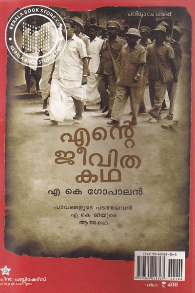 back image of Ente Jeevitha Katha AKG