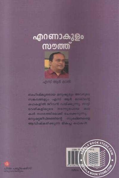 back image of എറണാകുളം സൗത്ത്