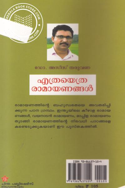 back image of Ethraethra Ramayanangal
