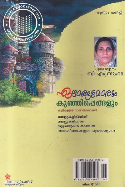 back image of Ezhangalamarum Kunjippengalum